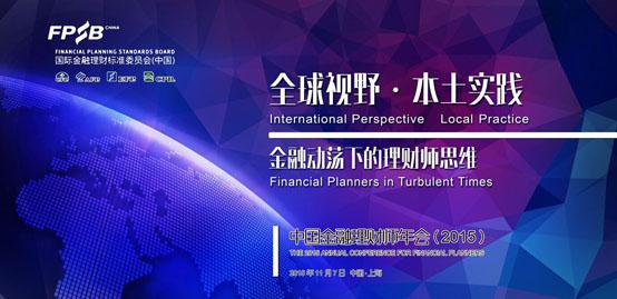 中國金融理財師年會(2015)即將拉開帷幕