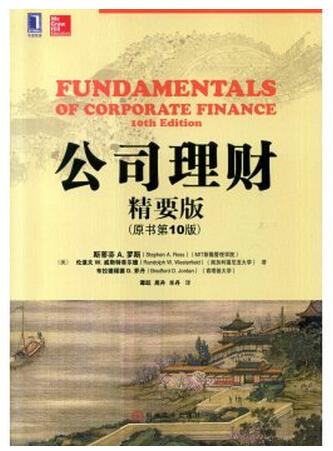 公司理財(精要版 原書第10版)