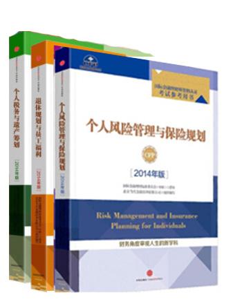 個人理財學(保險、稅務、員工福利)
