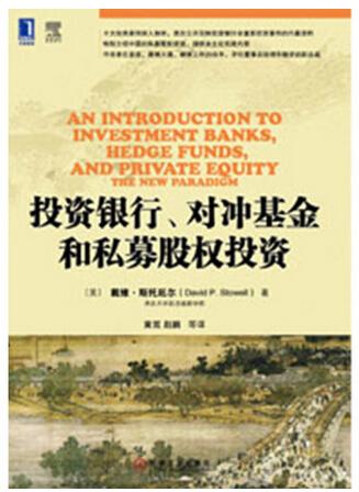 投資銀行、對沖基金和私募股權投資