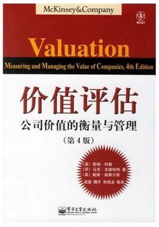 價值評估公司價值的衡量與管理