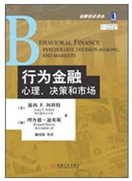 行為金融:心理、決策和市場