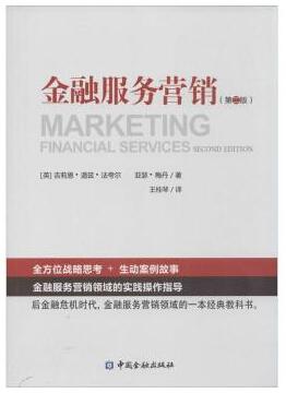 金融服務營銷 管理