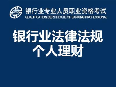 2019銀行專業人士資格證考點班