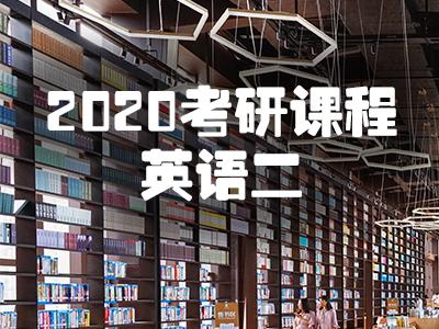 2020年MBA考研英語二
