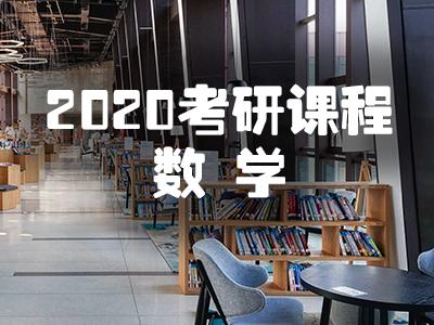 2020年MBA考研數學課程