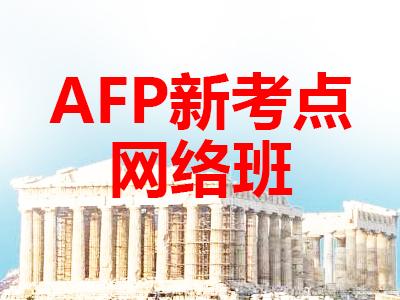 AFP資格認證新考點培訓