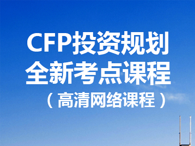 CFP投資規劃