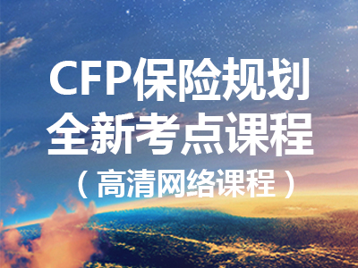 CFP保險規劃