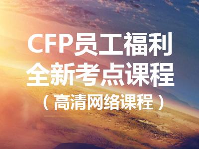 CFP員工福利與退休規劃